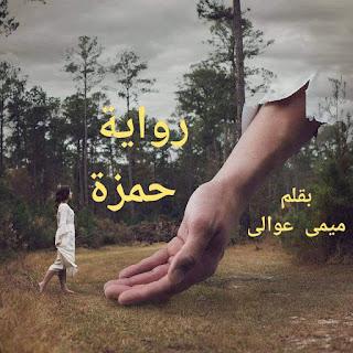 رواية حمزة الفصل الثامن والعشرون