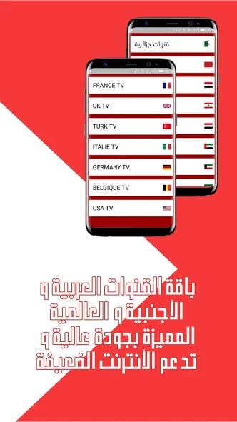 تحميل اقوى تطبيق WALID TV لمشاهدة قنوات العالم الاصدار الاخير 2020