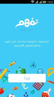 تحميل تطبيق نفهم Nafham Education على متجر جوجل