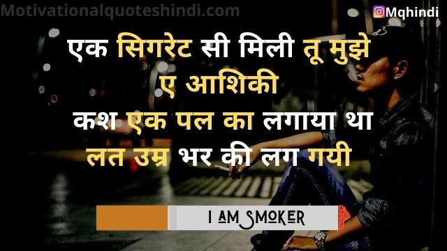 Smoking Whatsapp Status