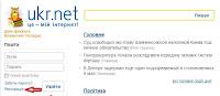 Начало регистрации электронного ящика на сайте Ukr.net