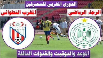 .@ مباراة الرجاء الرياضي والمغرب التطواني مباشر 17-4-2021 والقنوات الناقلة ضمن الدوري المغربي
