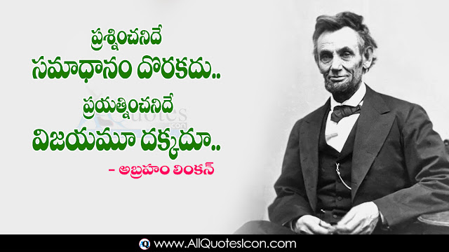 Telugu-Abrham-Lincoln-quotes-whatsapp-images-Facebook-status-pictures-best-Hindi-inspiration-life-motivation-thoughts-sayings-images-online-messages-free