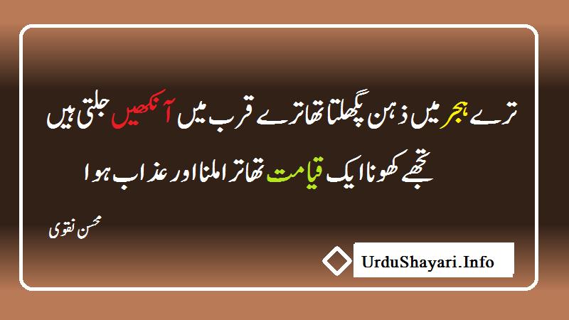 Tere Hijar Mohsin Naqvi Sad Poetry 2 lines in urdu font - poetry on Hijar aankhain qayyamat azab