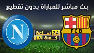 مشاهدة مباراة برشلونة ونابولي بث مباشر بتاريخ 08-08-2020 دوري أبطال أوروبا