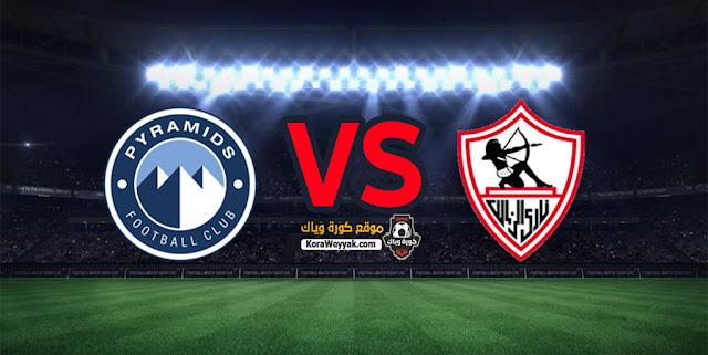نتيجة مباراة الزمالك وبيراميدز اليوم 17 ديسمبر 2020 في الدوري المصري