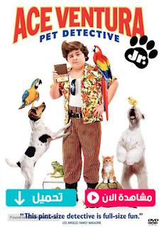 مشاهدة زوتحميل فيلم ايس فنتورا Ace Ventura: Pet Detective Jr. 2009 مترجم عربي