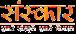 Sanskar TV, sanskar Bhajan, Sanskar channel