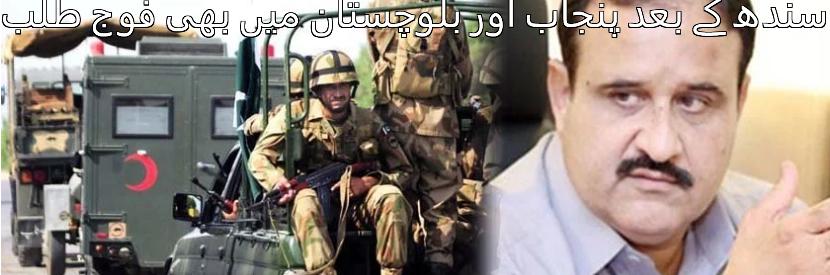 Coronavirus: سندھ کے بعد پنجاب اور بلوچستان میں بھی فوج طلب