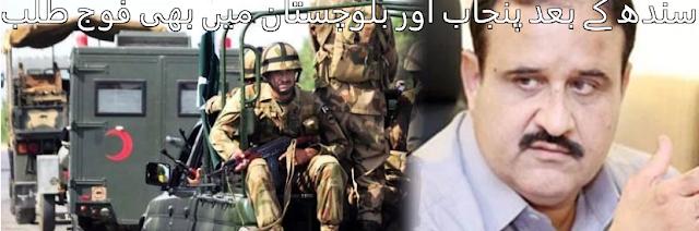 کرونا وائرس کے پھلاؤ کی روک تھام -  سندھ کے بعد پنجاب اور بلوچستان میں بھی فوج طلب