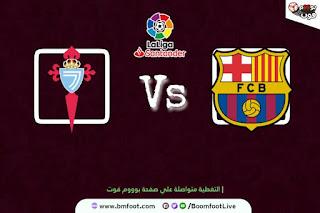 لعبة برشلونة ضد سيلتا فيغو مباشر