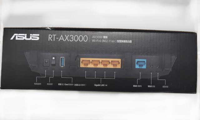 ASUS RT-AX3000 Ai Mesh 雙頻 Wi-Fi 6 無線路由器 開箱分享