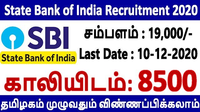 SBI Recruitment 2020 | State Bank of India Recruitment 2020 in Tamilnadu | 8500 Vacancies