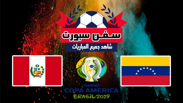 موعدنا مع مباراة فنزويلا و بيرو بتاريخ15/06/2019 كوبا أمريكا