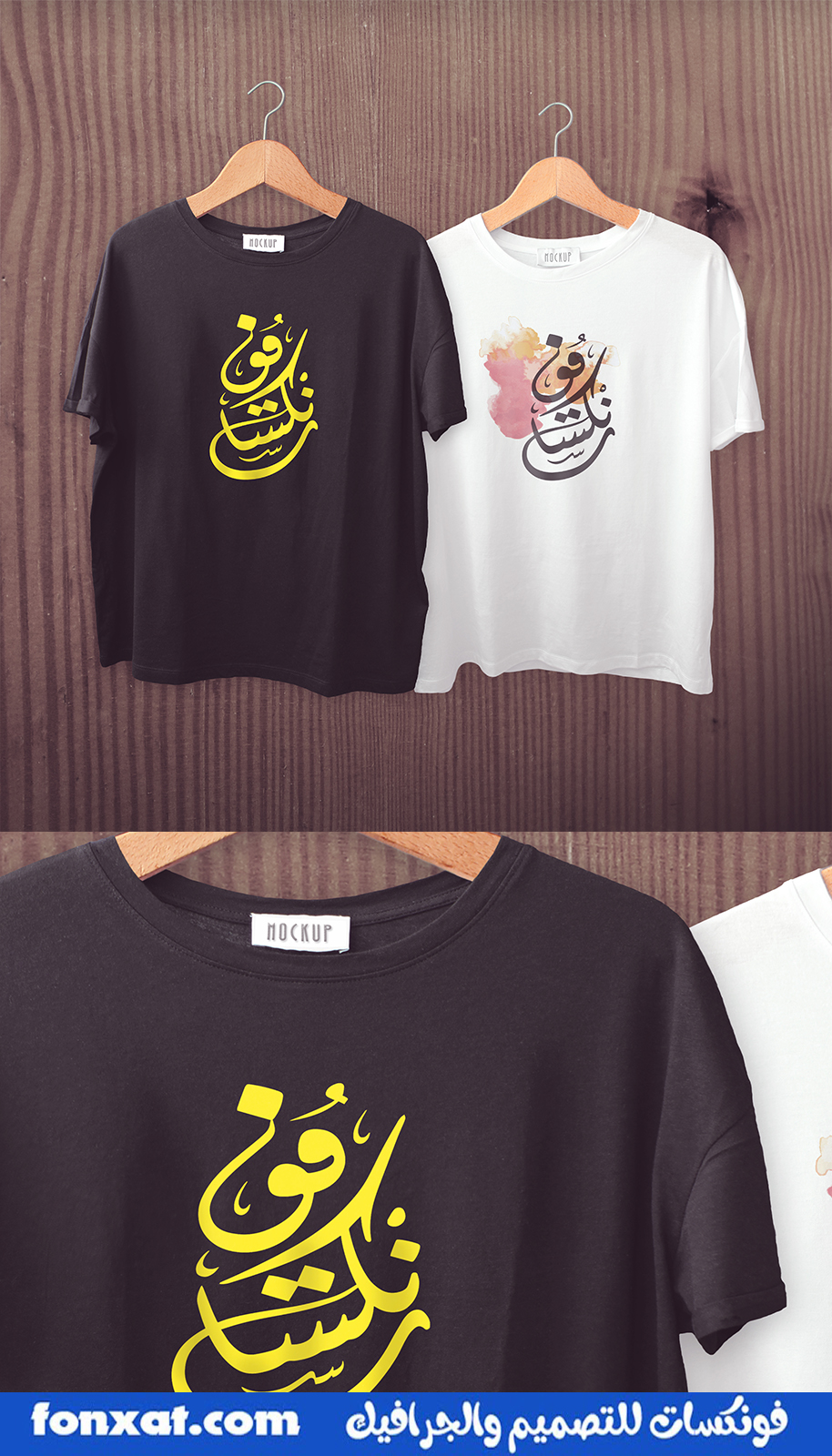 Download t-shirt mock-up psd file to view t-shirt designs