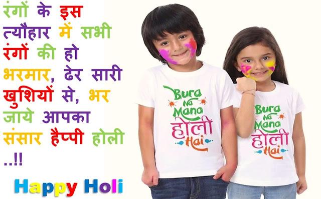 Advance Holi Whatsapp Status in Hindi font