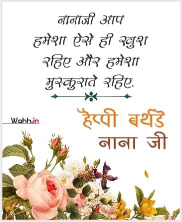 Birthday Status For Nana Ji In Hindi Whatsapp