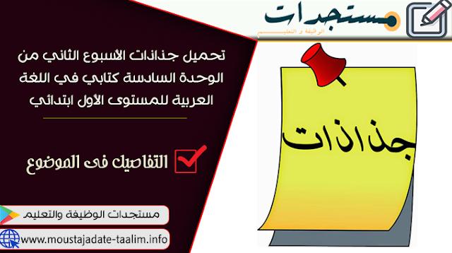 تحميل جذاذات الأسبوع الثاني من الوحدة السادسة كتابي في اللغة العربية للمستوى الأول ابتدائي