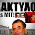 ΓΙΩΡΓΟΣ ΤΡΑΓΚΑΣ! ΠΩΣ ΝΑ ΣΩΠΑΣΕΙΣ... ΚΑΙ ΤΙ ΝΑ ΠΕΙΣ; Φάκελος: Greek corruption