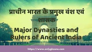 प्राचीन भारत के प्रमुख वंश एवं शासक