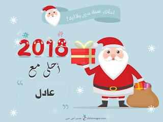 2018 احلى مع عادل