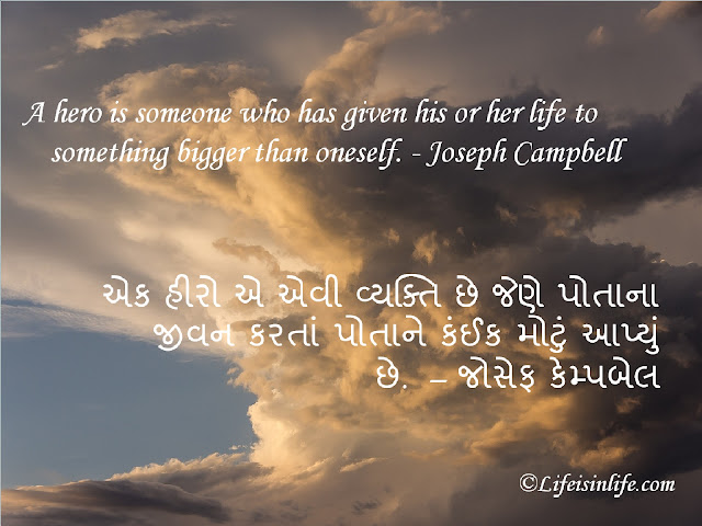motivational quotes gujarati images-A hero is someone who has given his or her life to something bigger than oneself. - Joseph Campbell