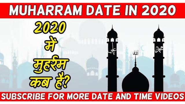 muharram kab hai 2020 date | muharram 2020 date