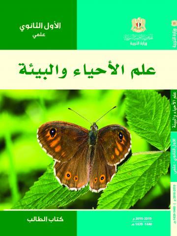 كتاب العلوم,الصف الاول الثانوي العلمي
