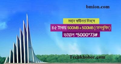 গ্রামীণফোন-১০০০MB-ইন্টারনেট-মাত্র -৪৫টাকায়-স্বাধীনতা-দিবস-উপলক্ষে