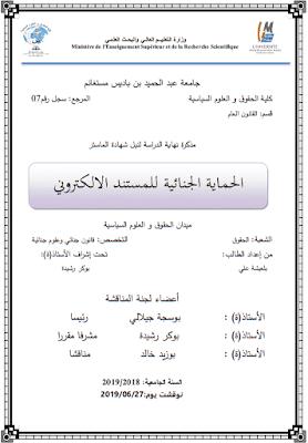 مذكرة ماستر: الحماية الجنائية للمستند الالكتروني PDF