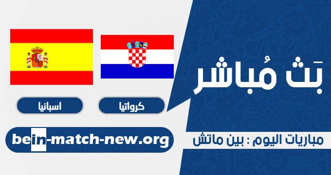 كرواتيا واسبانيا