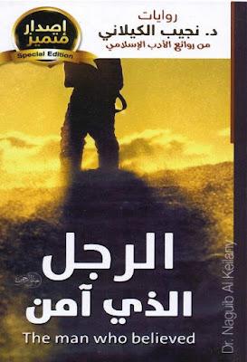 الرجل الذي آمن - نجيب الكيلاني (دار الصحوة) , pdf
