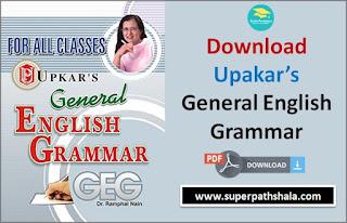 Upkar General English Grammar Book Pdf Download