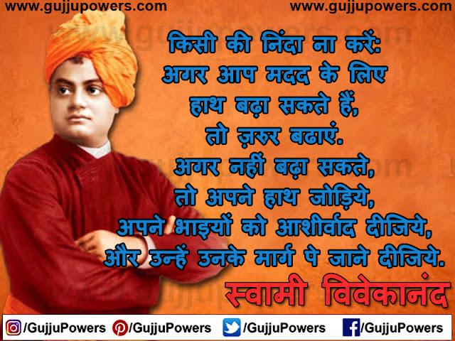swami vivekananda status hindi