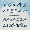 Κολάζ λέξεων - Θάλασσα σκέψεων, Γ. Μπαμπανιώτης
