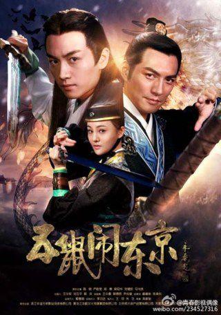 Ngũ Thử Náo Đông Kinh - The Three Heroes And Five Gallants (2015)