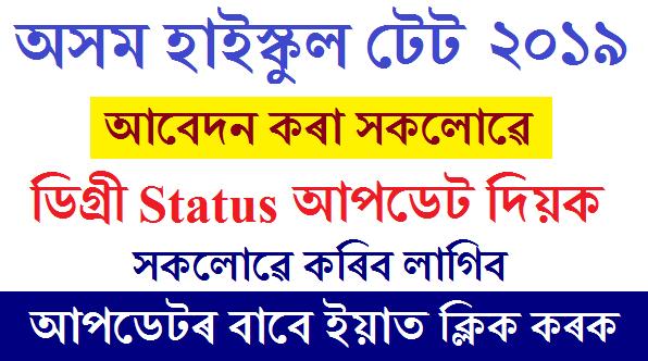 Assam High School TET 2019: Update Your Degree Status