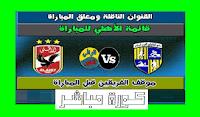 تشكيلة الاهلي والمقاوون في مبارة اليوم بالدوري المصري