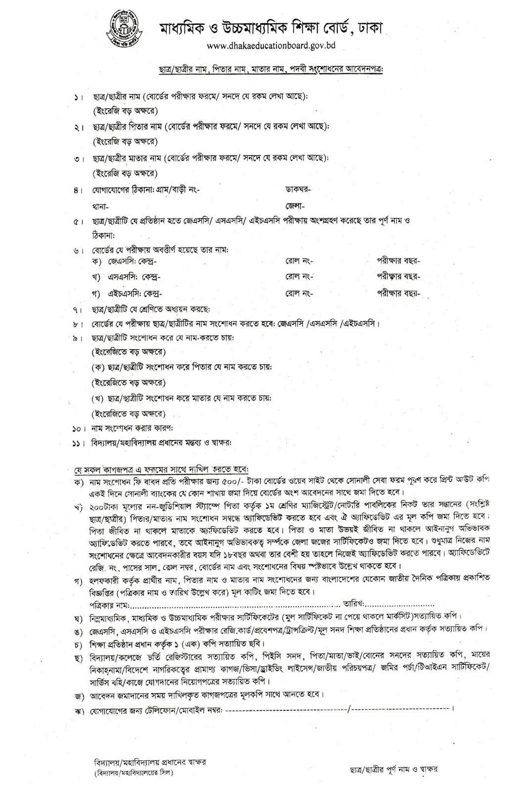 Dhaka Education Board Name Correction Form