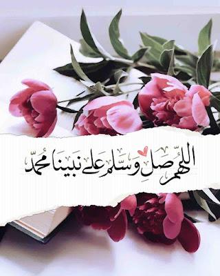 اللهم صلي على سيدنا محمد، صور وخليفات الصلاة على النبي