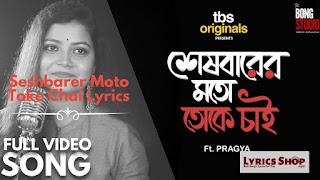 Seshbarer Moto Toke Chai Lyrics| Pragya Dutta | LyricsShop