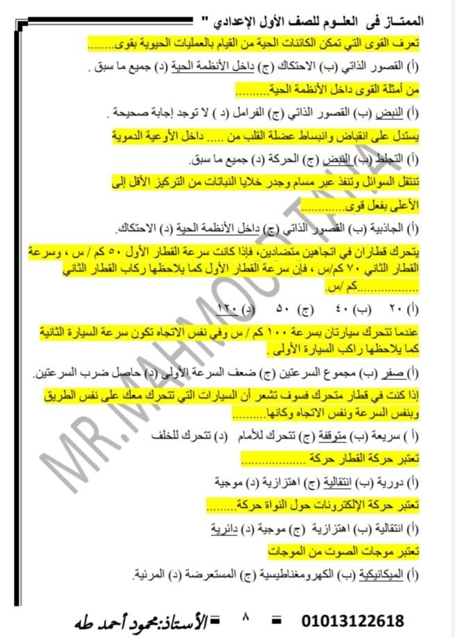 مراجعة علوم للصف الأول الإعدادى ترم ثانى  أ/ محمود أحمد طه  7