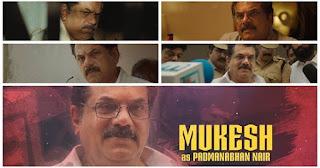 mukesh, under world malayalam movie, mallurelease