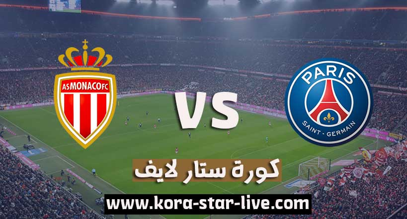 مشاهدة مباراة باريس سان جيرمان وموناكو بث مباشر رابط كورة ستار 20-11-2020 في الدوري الفرنسي