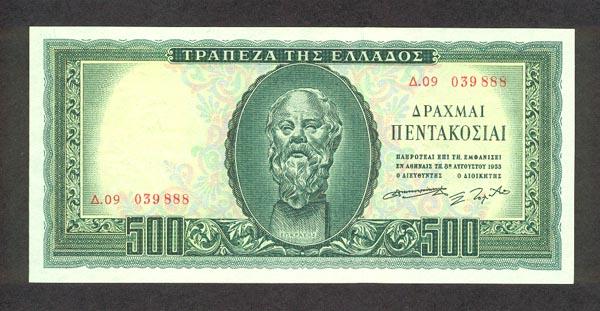 https://1.bp.blogspot.com/-8Z8egu98uME/UJjtRd74gxI/AAAAAAAAKP8/LJccQOPnT5I/s640/GreeceP193-500Drachmai-1955-donated_f.jpg