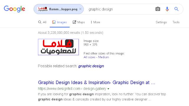 طريقة إضافة خيار البحث عن الصور في جوجل إلى قائمة زر الفأرة الأيمن في الويندوز