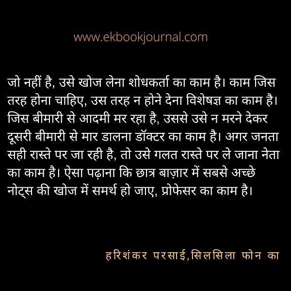 हरिशंकर परसाई quotes