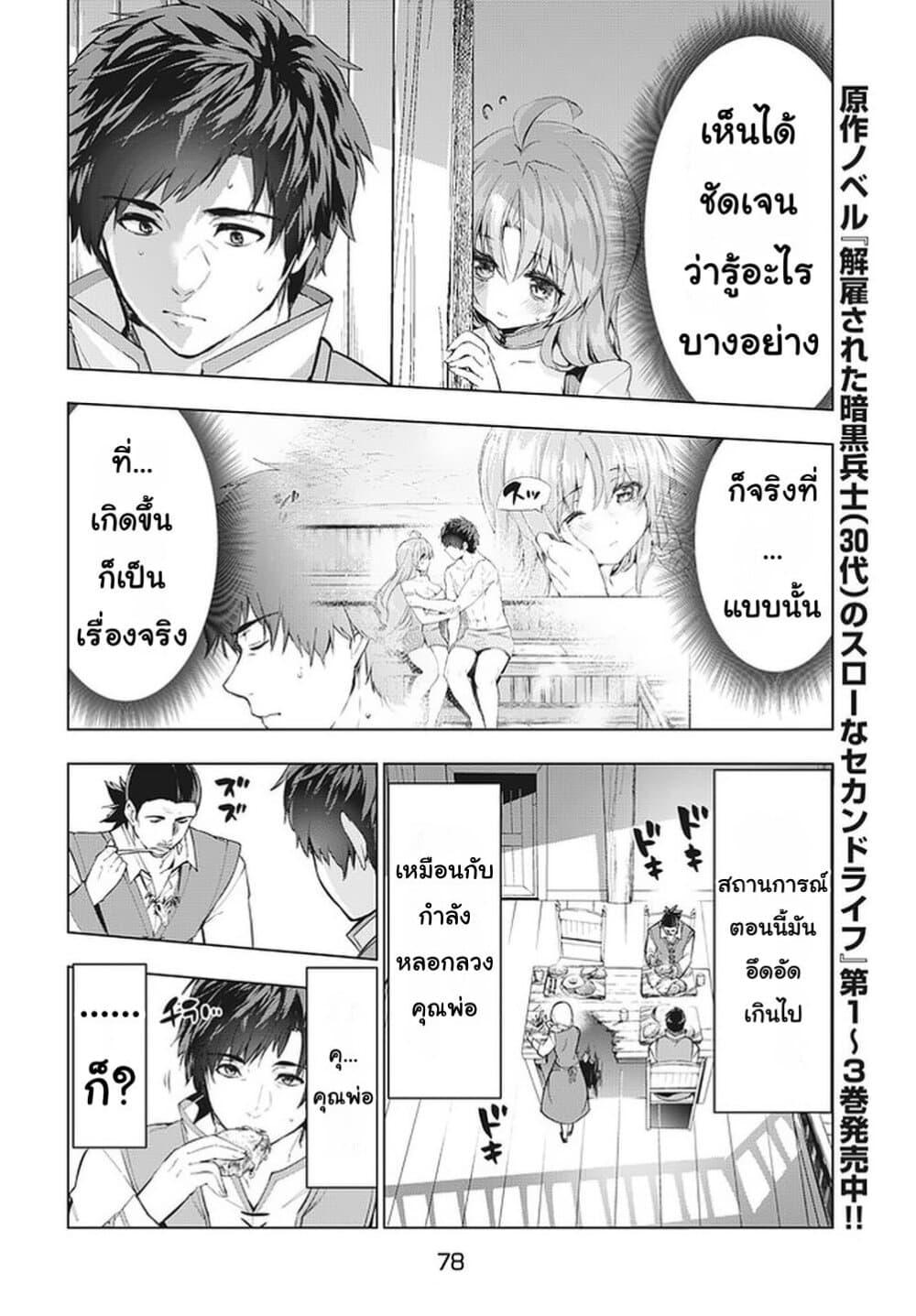 อ่านการ์ตูน Kaiko sareta Ankoku Heishi (30-dai) no Slow na Second ตอนที่ 13.1 หน้าที่ 4