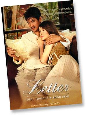 จดหมายรัก (2004) The Letter