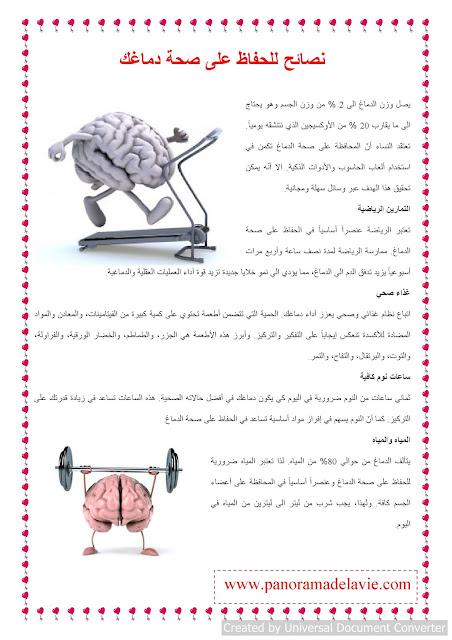 بحث حول سلوكات تمكن من المحافظة على  سلامة الجسم و العقل